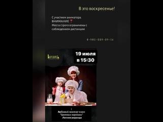 💫ВНИМАНИЕ 💫 💞⠀⠀Приглашаем принять участие в любимом мастер-классе в школу юного кулинара ресторана Вареник!⠀⠀В программе: ⠀