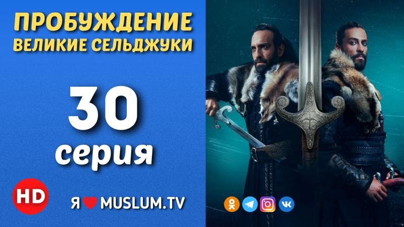 Великие Сельджуки. 30 серия 1 сезона.