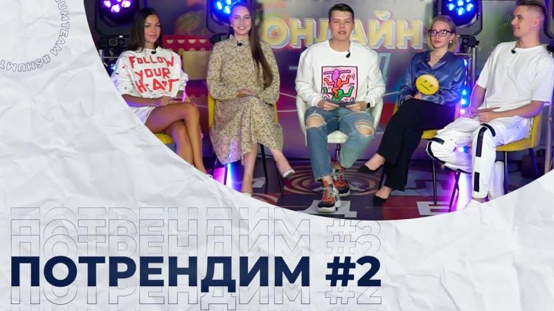 ПОТРЕНДИМ Вечернее шоу про молодые тренды 2 выпуск