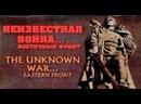 Великая Отечественная или Неизвестная война ☭ Фильм 1 - 22 июня 1941 ☆ СССР, США