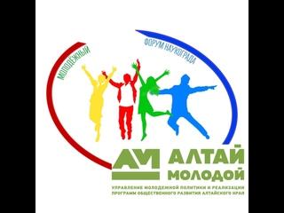 Открытый окружной молодежный Форум Наукограда Бийск. День 2 продолжение