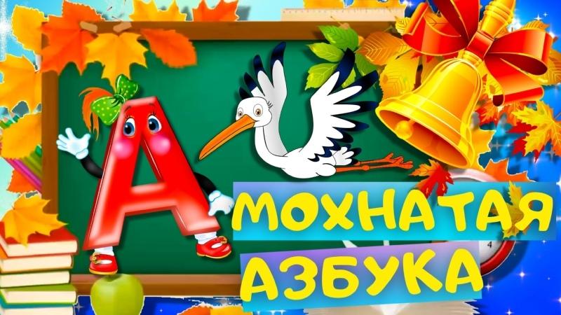 Стих МОХНАТАЯ АЗБУКА Борис Заходер Слушать АУДИО СТИХИ для детей онлайн