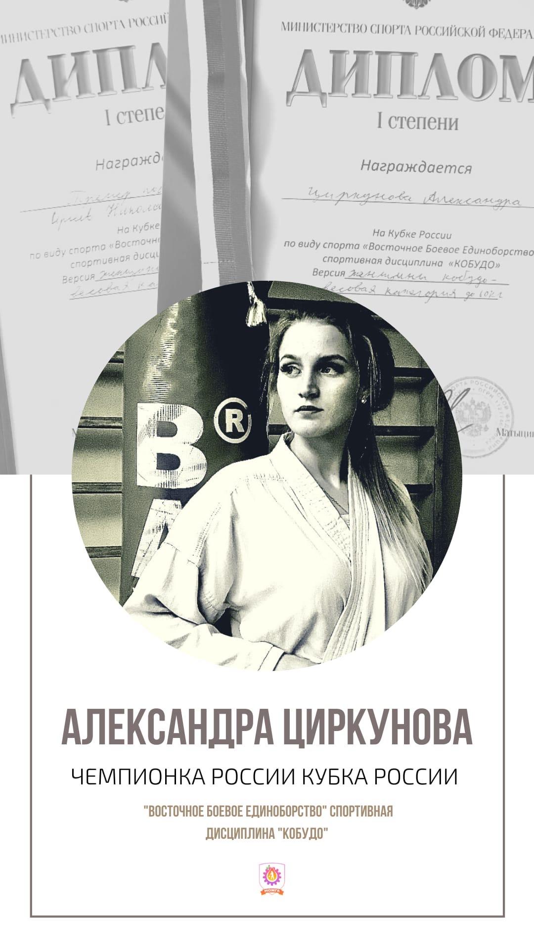 Каратистка города Можги Александра Циркунова завоевала золото и снова стала чемпионкой России Кубка России по виду спорта