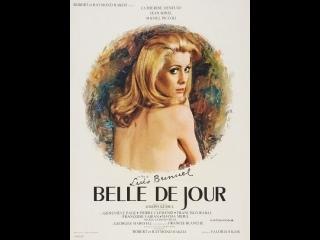 Дневная красавица/Belle de jour (1967, Луис Бунюэль)