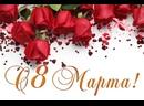 Поздравительная открытка с 8 марта от Бекринского СДК