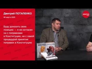 Путин и поправки в конституцию. Реакция общества