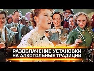 РАЗОБЛАЧЕНИЕ УСТАНОВКИ НА АЛКОГОЛЬНЫЕ ТРАДИЦИИ    Алкогольные 37993