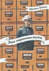 Литературный четверг. Даниил Гранин и наука, изображение №5