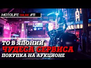 Motolife online #11 [покупка мотоцикла с аукциона]
