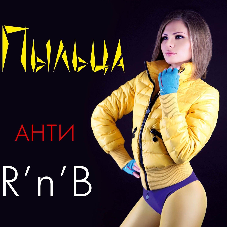 Пыльца album Анти R'n'B