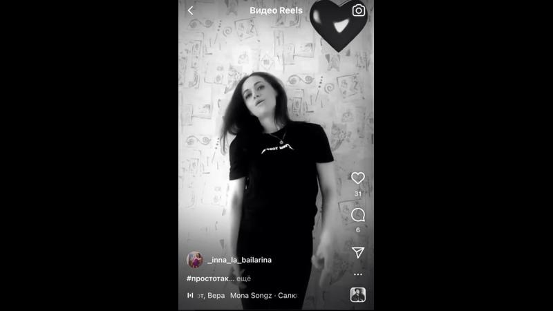 Видео от Инны Глинки