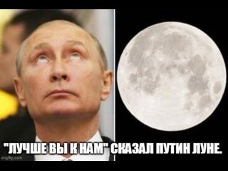 Зато какая увесистая лапша была перед выборами в 2018! Путин : Мы летим на Луну. Точка!