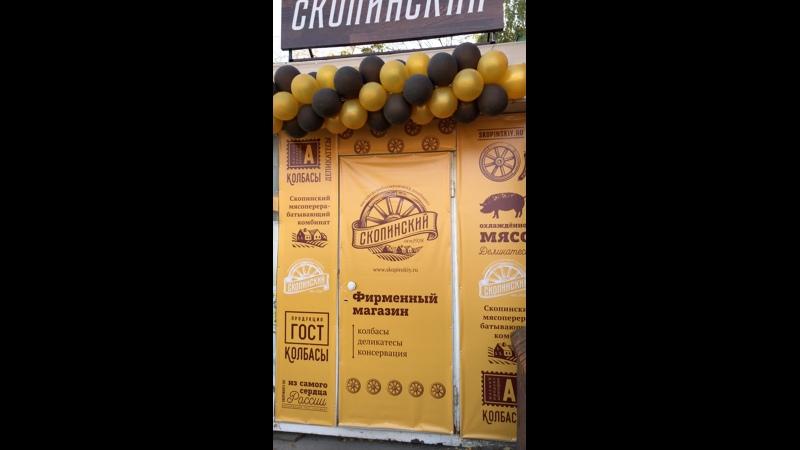 Скопинский открытие!Керам завод 31