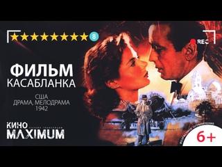 Касабланка (1942)   1080p