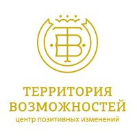 Логотип ТЕРРИТОРИЯ ВОЗМОЖНОСТЕЙ центр психологии