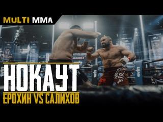Экс боец UFC в бою на голых кулаках Hardcore. Ерохин vs Салихов