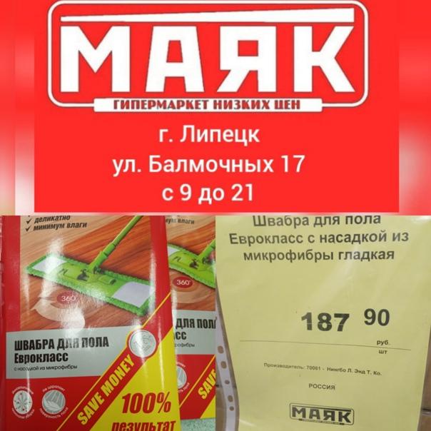 Магазин Маяк Липецк Каталог Товаров Балмочных