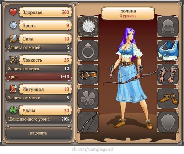 Полина Евменова: Это мой персонаж в игре «Легенда о Вампире». Заходи — сразимся! vk.com/vamplegend