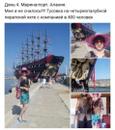 Валерьевна Ирина | Одесса | 15