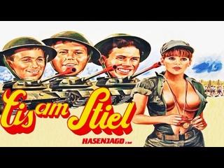 ГОРЯЧАЯ ЖЕВАТЕЛЬНАЯ РЕЗИНКА 4.Трое в армии (1982)