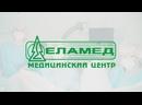 Рекламный ролик МЦ ЕЛАМЕД - Оперативная гинекология 15 сек