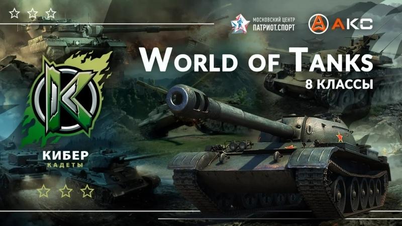 Кибер Кадеты World Of Tanks 8 классы День 1
