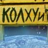КОЛХУИ  ХудожественнаяСекта КОЛдовские ХУдожникИ