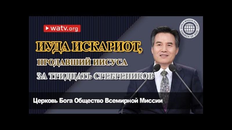 ИУДА ИСКАРИОТ ПРОДАВШИЙ ИИСУСА ЗА ТРИДЦАТЬ СРЕБРЕНИКОВ Церковь Бога Ан Санг Хонг Мать Бог