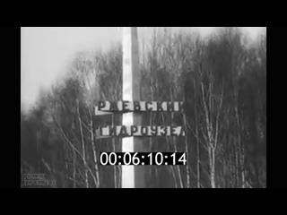 1987 год. Тверская область, город Ржев. Гидроузел