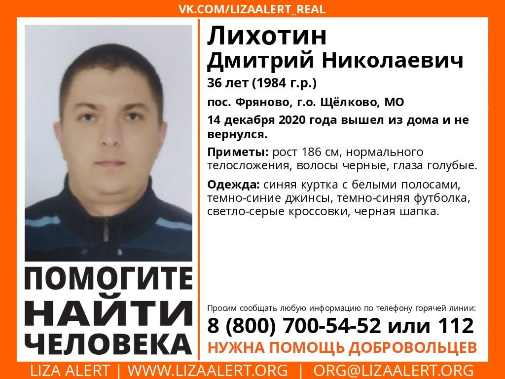 Внимание! Помогите найти человека! Пропал #Лихотин Дмитрий Николаевич, 36 лет, п