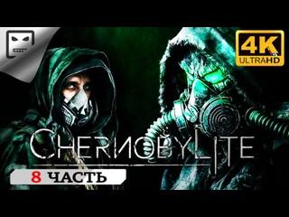 CHERNOBYLITE ЧАСТЬ 8 СТРИМ ПОЛНОЕ ПРОХОЖДЕНИЕ 4K 60FPS