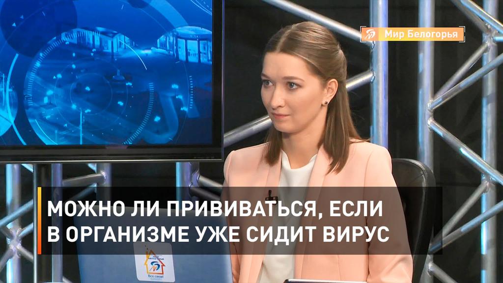 Чтобы заглушить пандемию коронавируса, нужно, чтобы как большее количество людей было устойчиво к этому заболеванию.... Белгород