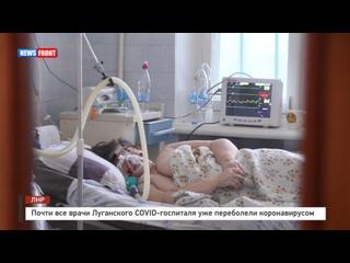 Почти все врачи Луганского COVID-госпиталя уже переболели коронавирусом