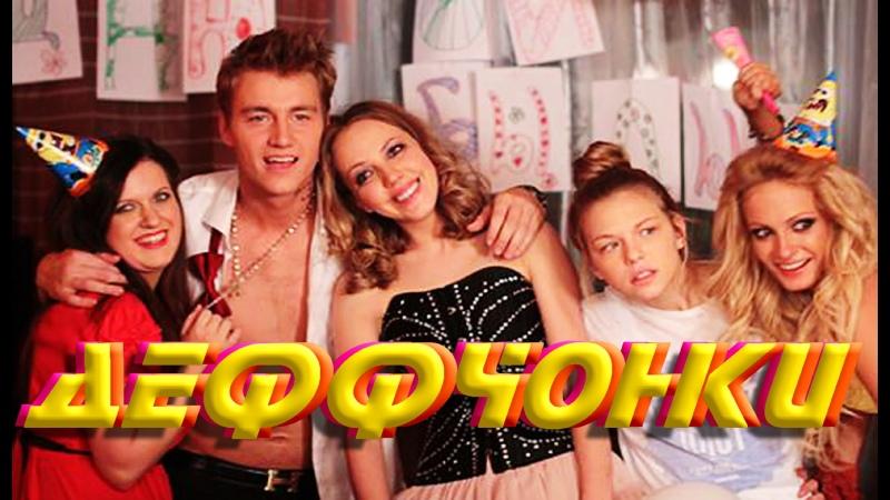 Деффчонки сериал 2 сезон 2013 г