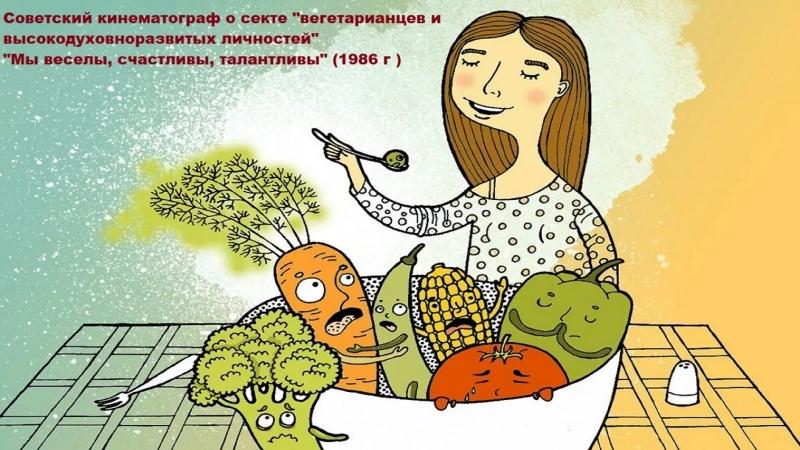 Советский кинематограф о секте вегетарианцев и высокодуховных личностей
