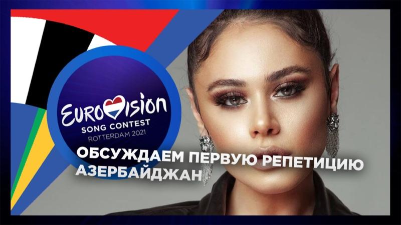 LIVE Смотрим репетиции конкурса Евровидение 2021 (Азербайджан)