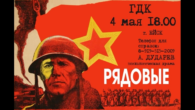 Oнu cpaжaлucь зa Poдuнy (1975 г.)