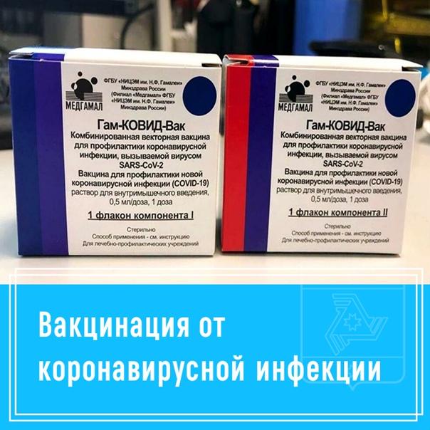 ‼В БУЗ УР «Балезинская РБ МЗ УР» стартовала вакцинация от но