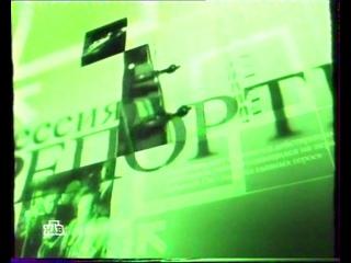 """""""Профессия - Репортёр"""". """"Жизнь в тупике""""  (НТВ, 2008)"""