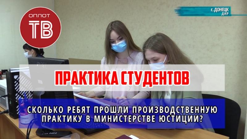 📖 Студенты юристы прошли производственную практику