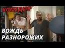Очень веселая комедия Вождь разнорожих русские комедии