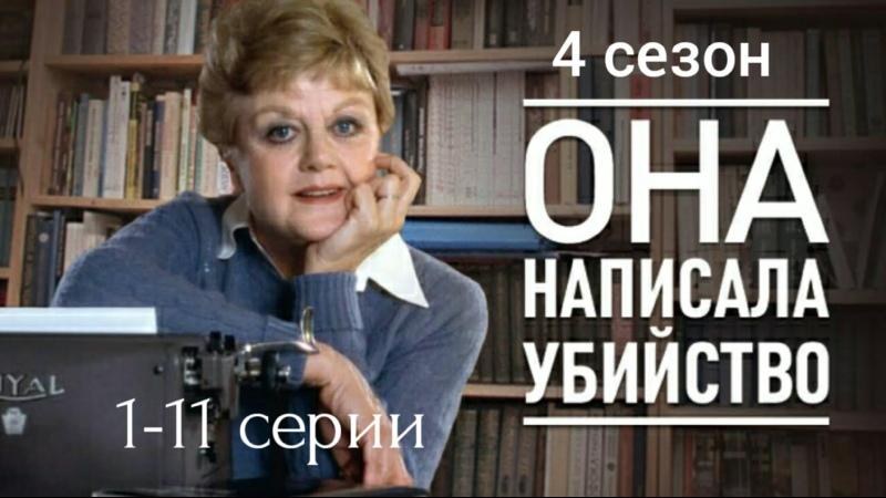 Она написала убийство 4 сезон 1 11 серии из 22 детектив США 1987 1988