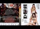 Голый Яд / Naked Poison Shou xing xin ren lei 2000 Перевод ДиоНиК Ужасы, Криминал, Боевик ВПЕРВЫЕ В РОССИИ