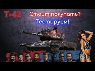 ️Девушка стримит Тестирую новый танк Т-42