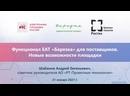 Функционал ЕАТ «Березка» для поставщиков. Новые возможности площадки 21.01.2021