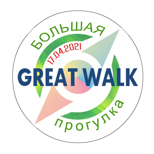 Афиша Казань Great walk 2021. Первая гонка