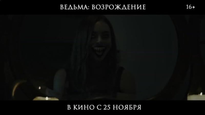 Ведьма Возрождение Русский трейлер 2021 ужасы