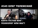 345 ОЛЕГ ТЕЛЕМСКИЙ/КАРЛ ГУСТАВ ЮНГ - ПСИХОЛОГ ИЛИ МАГ