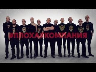 КВН ПЛОХАЯ КОМПАНИЯ - HATERS (РОЛИК)