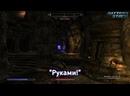 Смешной момент в Скайрим 5 Batters Stoch - Лучник Соколиный Ass